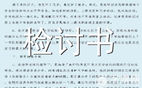 【热】打架检讨书范文(通用14篇)