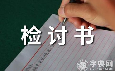 【精品】作弊检讨书范文汇编8篇
