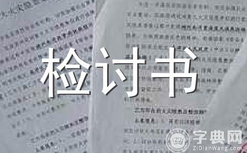 【精华】打架检讨书范文汇总十二篇