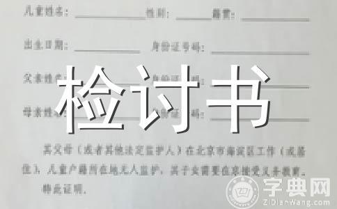 【必备】打架检讨书范文14篇