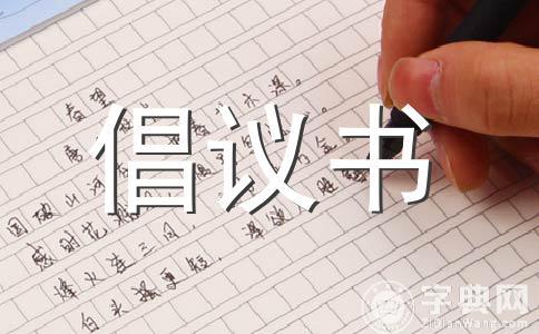 【精华】文明倡议书范文5篇