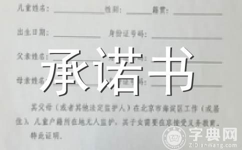 【精选】师德范文8篇