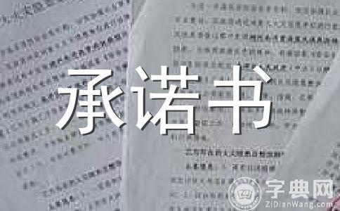 【荐】教师党员公开承诺书范文汇编五篇
