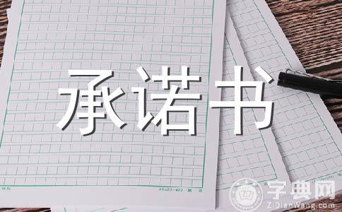 【精】诚信承诺书范文(精选7篇)