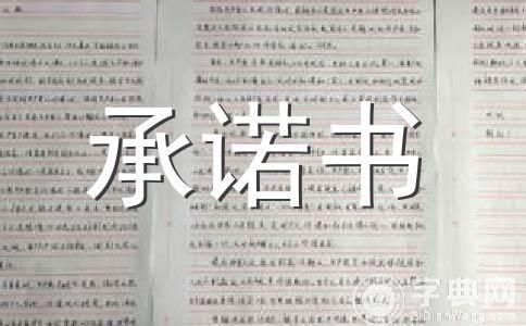 教师党员公开承诺书范文