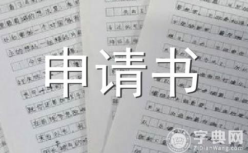 【精】入党申请书范文2019集锦15篇