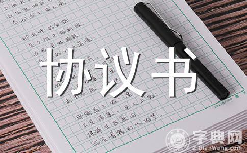 公司合作协议范本范文(精选七篇)