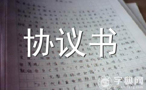 协议书范文集锦8篇