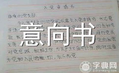 【荐】求职信范文