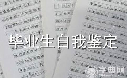 【实用】自我鉴定范文集锦9篇