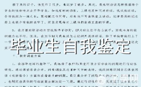 【精选】毕业鉴定范文(精选7篇)