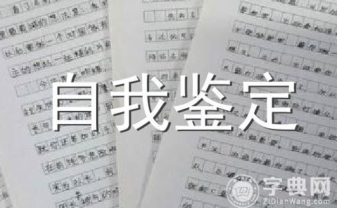 【实用】大四自我鉴定范文汇编5篇