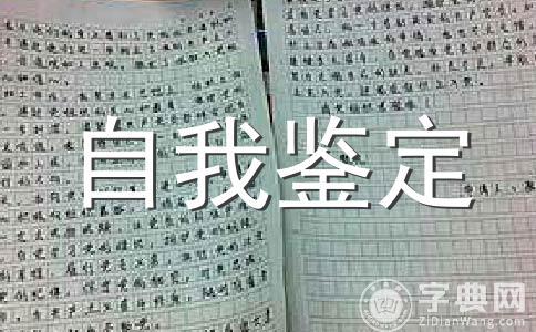 【精】毕业生登记表自我鉴定范文集锦12篇