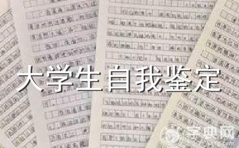 【必备】大学毕业自我鉴定范文(精选五篇)