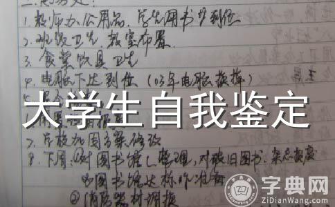 【精华】自我鉴定范文集锦8篇