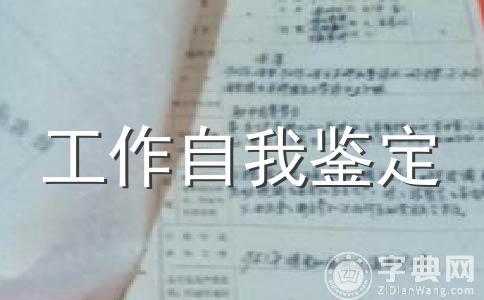 【必备】鉴定范文(通用六篇)
