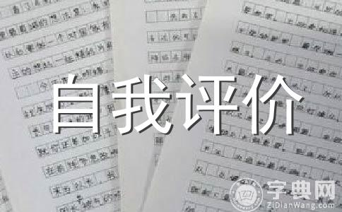 【推荐】工作评价范文