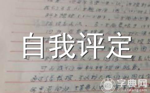 【实用】教师自评范文(精选6篇)