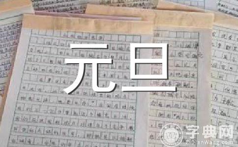 【精华】小学国旗下讲话范文