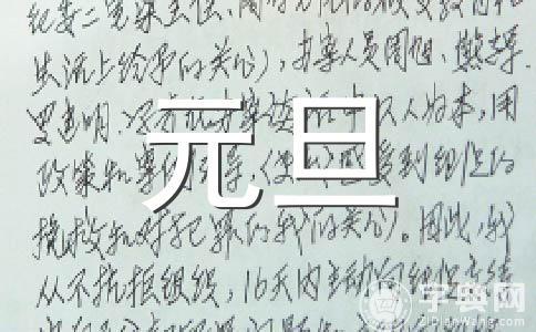 【推荐】元旦祝福语范文集锦10篇
