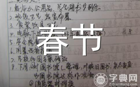 【必备】2018春节范文集锦十篇