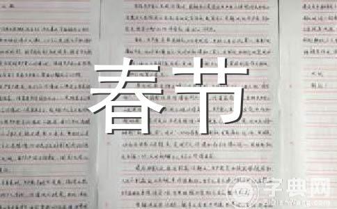 【荐】春节2020范文(精选15篇)