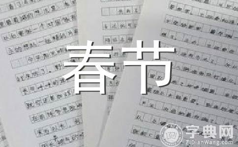 【推荐】春晚主持词范文(精选10篇)