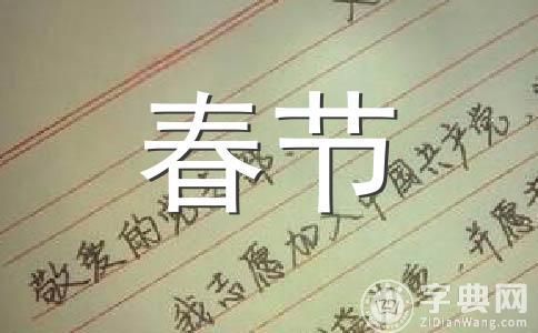 【精华】2019春节范文汇编10篇