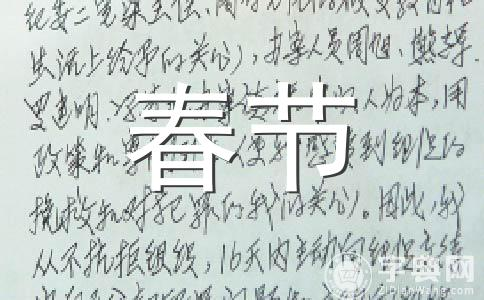【精选】短信拜年范文(通用七篇)