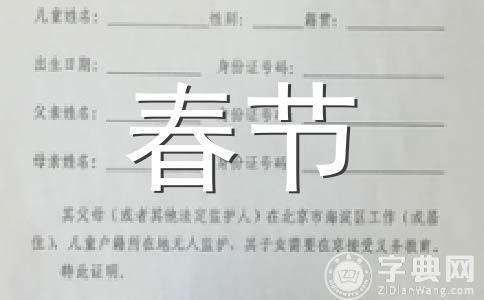 春节晚会主持词范文