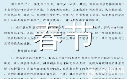 ★新年年会主持词范文8篇