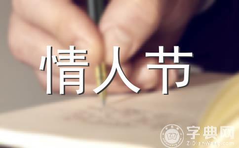 【实用】38祝福语范文合集12篇