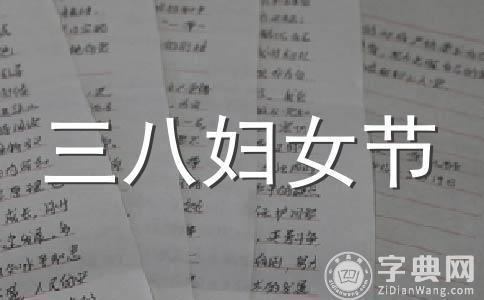 【精选】三八节活动范文集锦十四篇
