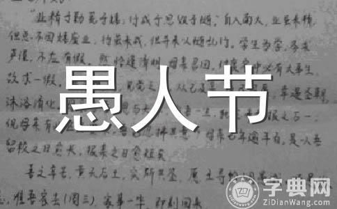 【推荐】愚人节搞笑短信范文(精选十五篇)