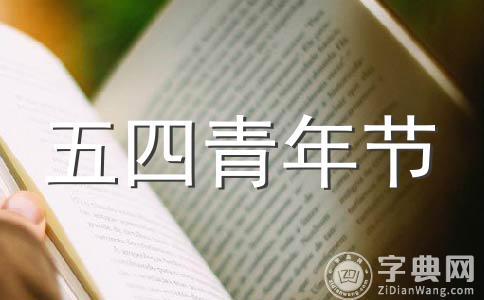 【热门】38祝福语范文汇编11篇