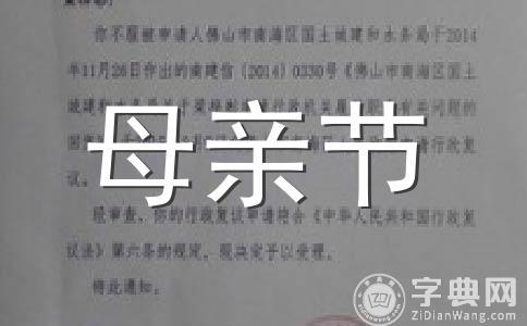 【热门】2019母亲节范文汇总11篇