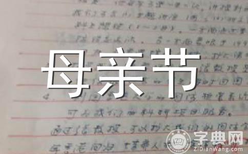38祝福语范文(通用八篇)