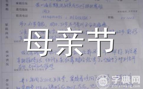 【推荐】2019母亲节范文集锦五篇