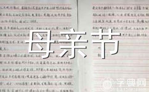 【热门】祝福范文(通用6篇)