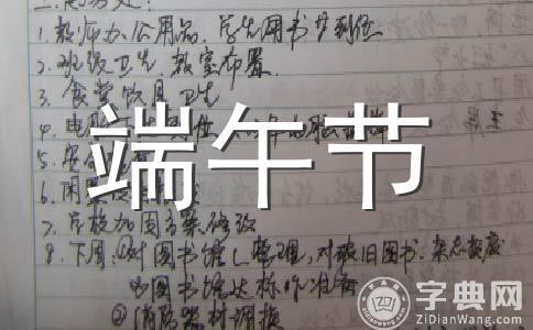 【热门】端午节活动范文十三篇
