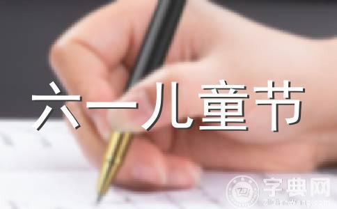 ★庆六一范文13篇