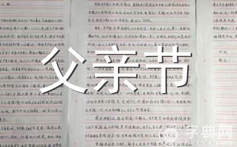 【必备】父亲节2020范文汇编六篇