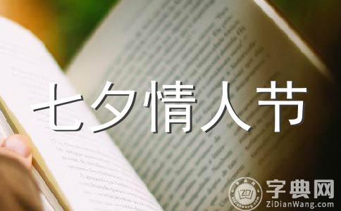 【热门】七夕的祝福短信范文8篇