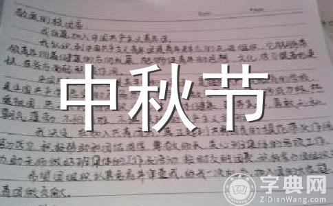 【必备】中秋节放假2018范文汇总六篇