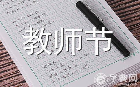【精选】教师节的祝福范文集锦七篇