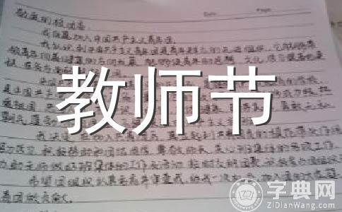 教师节 祝福语范文汇编十五篇