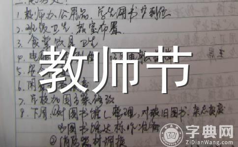 教师节国旗下讲话稿范文