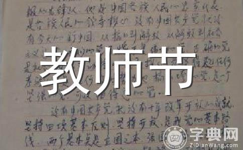【必备】祝语范文集锦八篇