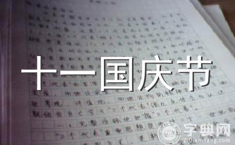 【精品】国庆节范文