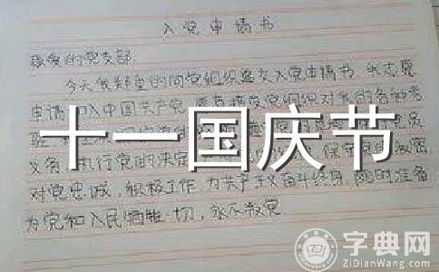 【精品】51祝福短信范文汇编五篇